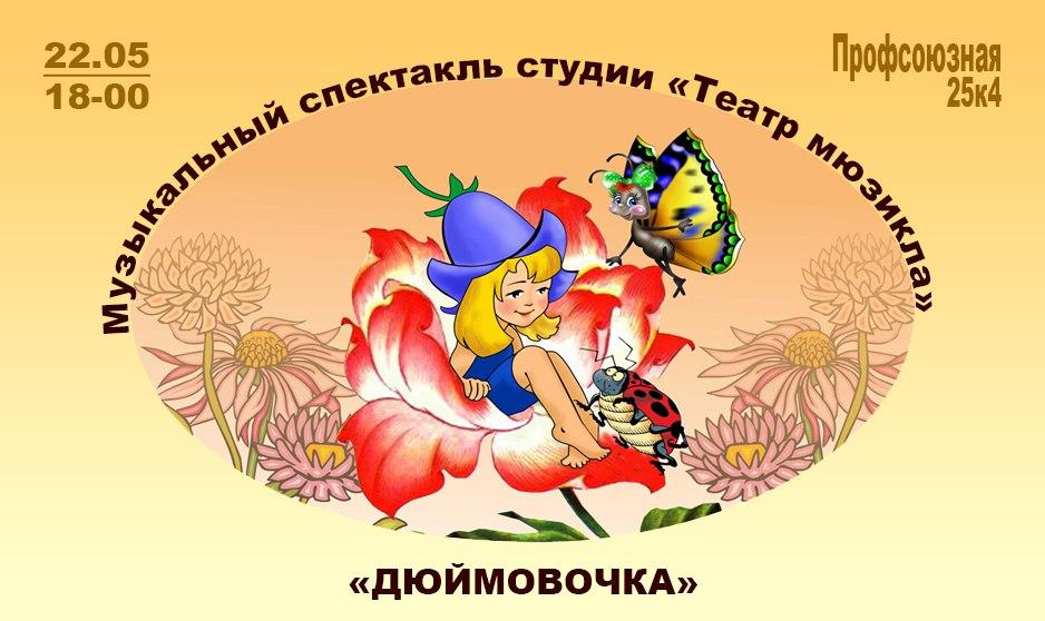 Спектакль Дюймовочка