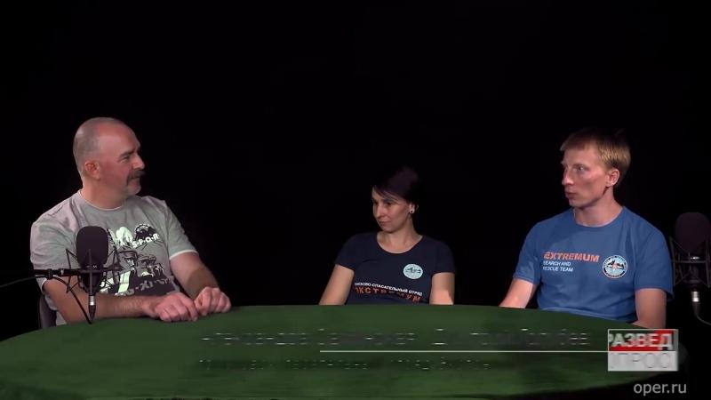 Александра Саминская и Дмитрий Голубев о работе добровольцев-спасателей