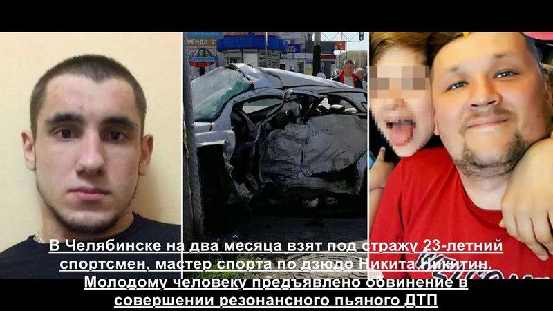 Убил и выпил: спортсмена на BMW отправили в СИЗО (Фото обвиняемого и погибшего)