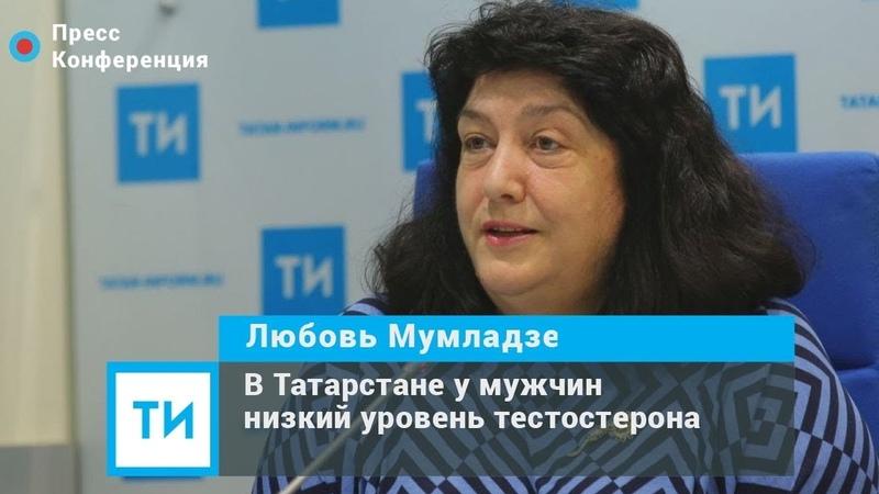 Казанский уролог В Татарстане у мужчин низкий уровень тестостерона
