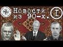 Новости из 90 х Россия Украина НАТО
