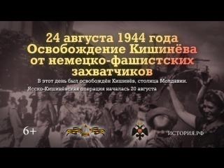 Освобождение Кишинёва от немецко-фашистских захватчиков. 24 августа 1944 года