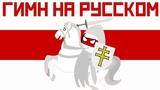 Гимн БНР на русском языке (Гмн БНР на рускай мове)
