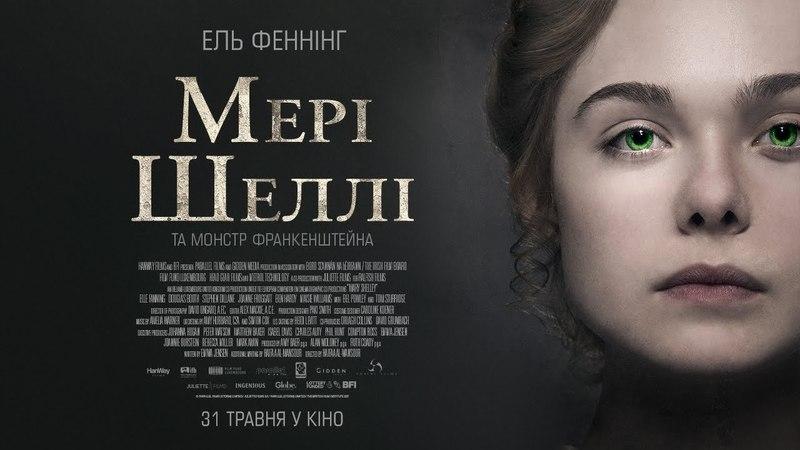 Мері Шеллі та Монстр Франкенштейна — Офіційний Український Трейлер, 2018