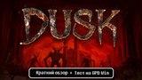 Dusk (краткий обзор + тест на GPD Win)