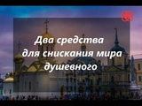 Всегда ли можно доверять себе. Современная практика православного благочестия. Н.Е. Пестов гл37, 38