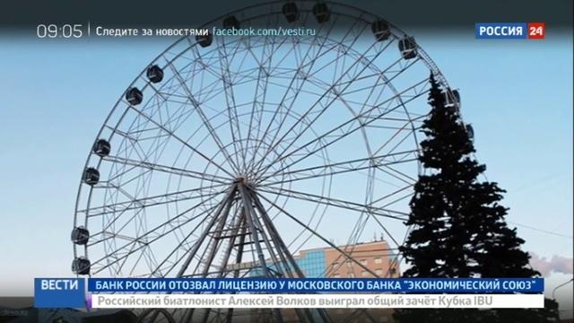 Новости на Россия 24 • Экстремальное чертово колесо женщину и ребенка забыли в мороз на высоте