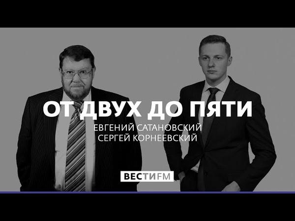Дело Кудзай Нямаребву подрывает веру в российский закон * От двух до пяти с Евгением Сатановским …
