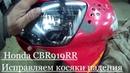 🔴 Honda CBR919RR Сварка пластика Полировка фары