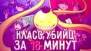 КЛАСС УБИЙЦ ЗА 18 МИНУТ ASSASSINATION CLASSROOM Часть 1