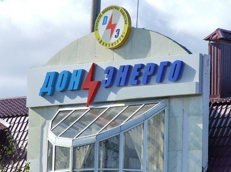 С «Донэнерго» через суд взыскали 158 млн рублей задолженности