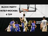 BLOCK PARTY. МЛБЛ-Москва. Четвёртый тур