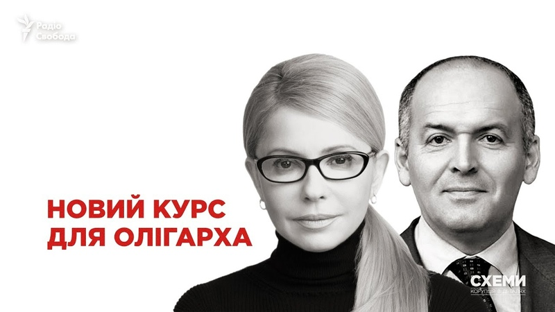 Тимошенко і Пінчук. Новий курс для олігарха || СХЕМИ №188