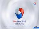 Уход на профилактику Продвижение/СЭТ г. Хабаровск, 17.07.2018