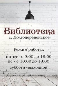 Библиотека Долгодеревенская