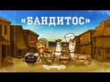 Красный Яр - Бандитос