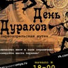 Спектакль «День дураков» 1 апреля