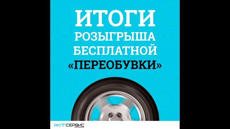 Розыгрыш бесплатной «переобувки» авто от АКППСЕРВИС на КОСМОНАВТОВ