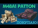 WoT Blitz. Покупаю M48A1 Patton!