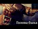 Истории на ночь Голова быка