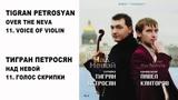 11 TIGRAN PETROSYAN - VOICE OF VIOLIN ТИГРАН ПЕТРОСЯН - ГОЛОС СКРИПКИ