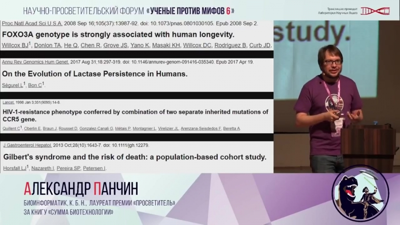 Александр Панчин — Мифы о мутациях_ от человека-паука до ГМО