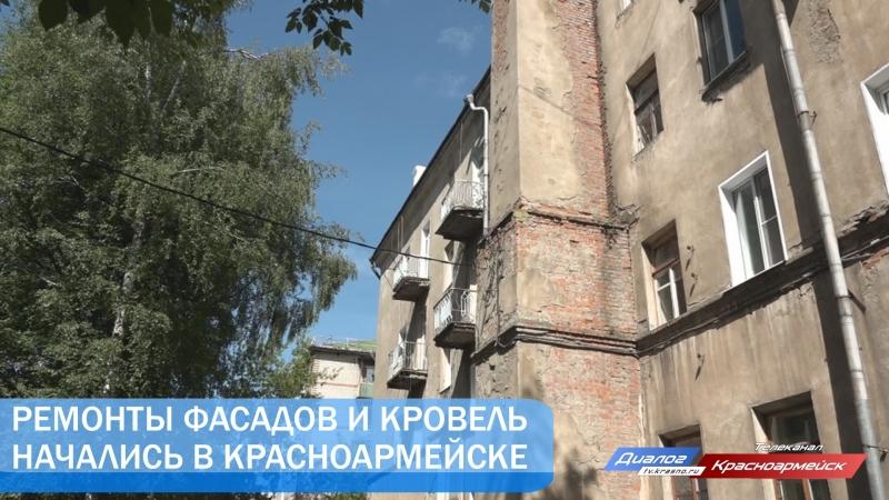 Ремонты фасадов и кровли начались в Красноармейске