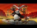 кунг фу панда 1.2.3.
