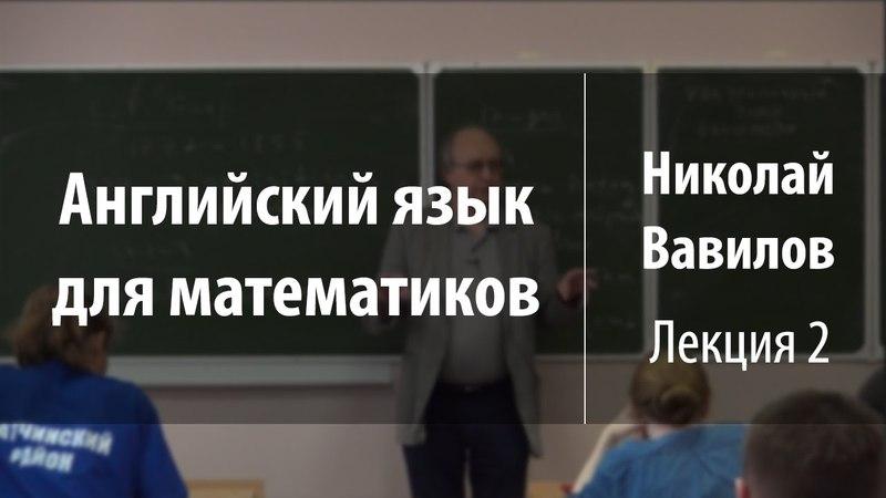 Лекция 2   Английский язык для математиков   Николай Вавилов   Лекториум