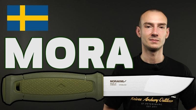 История Morakniv - Нож, который должен быть у каждого!