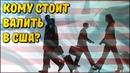 ✅ Жизнь и работа в Америке глазами русского – оно того стоит? (Суть вещей)