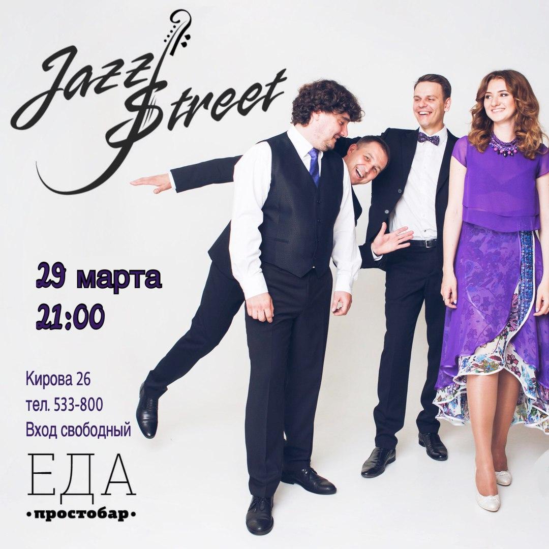 Афиша Тюмень Jazz Street 29.03