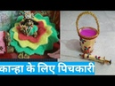 How to make working Pichkari and colour bucket for bal gopal / Ladoo gopal/Bal gopal holi | diy
