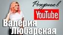 Рожденные на Youtube • Валерия ЛЮБарская Рождённые в Youtube, 9