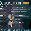 Blockchain MeetUp_Инвестиции в криптовалюты для