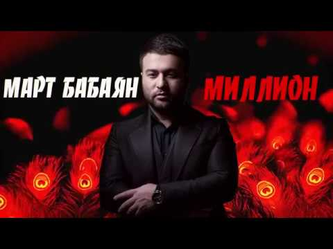Март Бабаян МИЛЛИОН автор Арсен Касиев