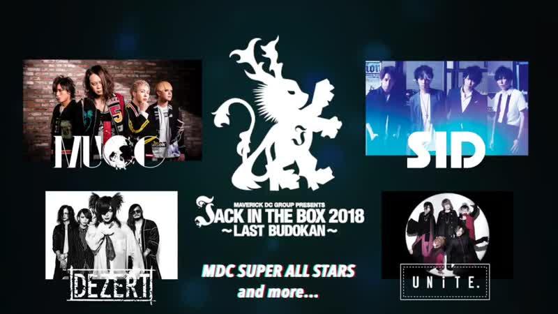 JACK IN THE BOX 2018 LAST BUDOKAN - 12月27日 2016年以来2年ぶりの開催決定 - - 第一弾発表は DEZERT シド MUCC ユナイト 4アーティスト - - 今回のスペシャルゲストはいかなる企画が飛びだすか