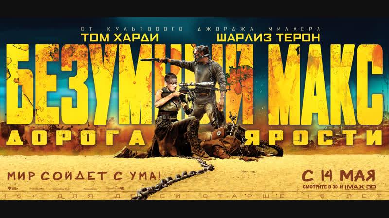 БезумныйМаксДорогаЯрости(2015)