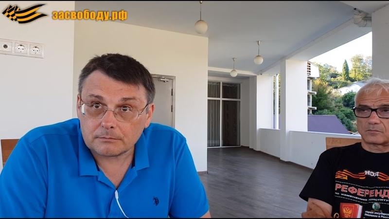 Встреча Евгения Федорова с соратниками НОД в г. Сочи. 2 часть 11.08.2018