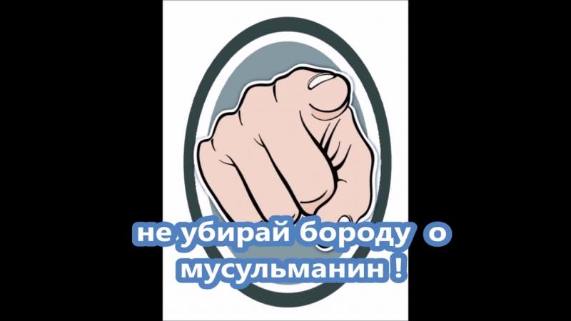 Абу Яхья Крымский - убирать бороду запретно ! (1)