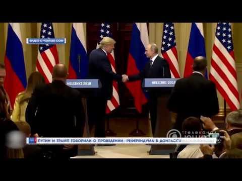Путин и Трамп говорили о проведении референдума в Донбассе. 20.07.2018, Панорама