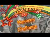 3 отряд Манекен Challenge
