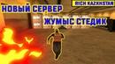 ЖАНА СЕРВЕР l RICH KAZAKHSTAN 1 l ЖУМЫС СТЕДИК