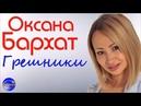 Встречайте Премьера 2018 Оксана Бархат Грешники