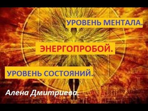 Энергопробой. Уровень ментала и состояний. Алена Дмитриева.