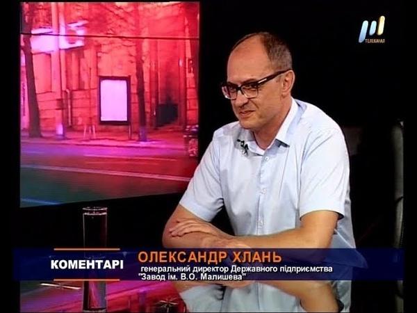 КОМЕНТАРІ, гість О.Хлань (ефір від 20.08.2018)