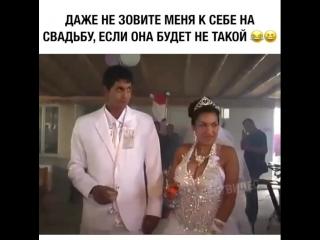 Даже не зовите меня к себе на свадьбу, если она будет не такой 😅 Смешное видео, гифки, приколы, вайны 😃 Подпишись и подними себе