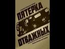 Пятерка отважных (1970) фильм смотреть онлайн