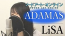 【Full】LiSA『ADAMAS』(ソードアート・オンライン アリシゼーション OP)【Cover / 歌詞付1