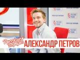 Александр Петров в утреннем шоу «Русские Перцы».